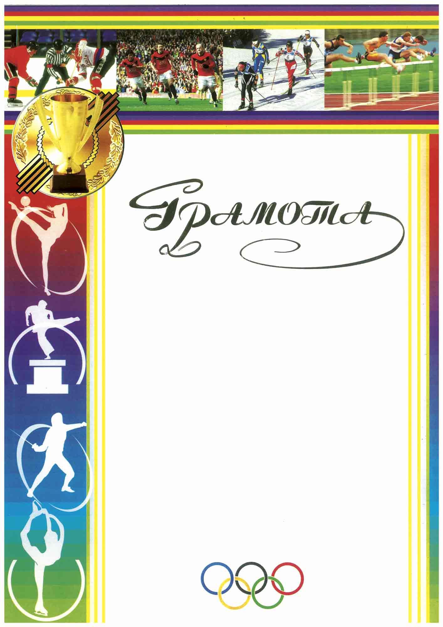 Картинки по запросу спортивные грамоты